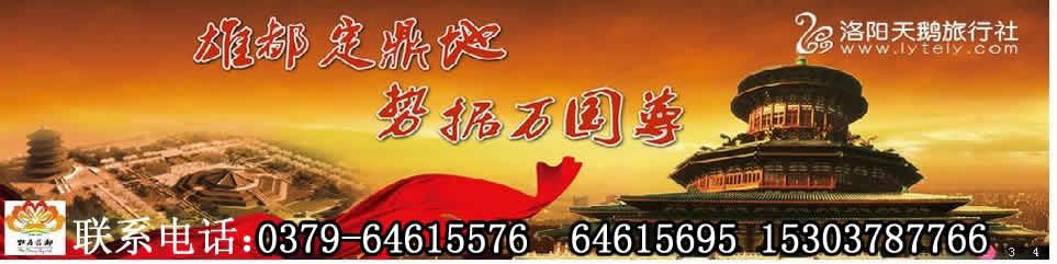 洛阳市天鹅旅行社有限公司